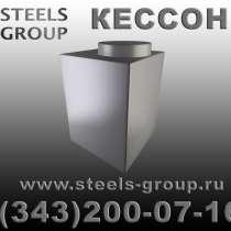 Кессон-погреб стальной по низким ценам, в г.Астана