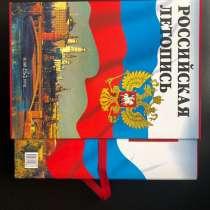 Книга «Российская летопись», подарочное издание, Мясников, в Москве