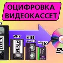 Запись Оцифровка ремонт видеокассет VHS Video8 minDV, в Симферополе