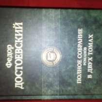 Достоевский. Собрание сочинений в двух томах, в Муроме