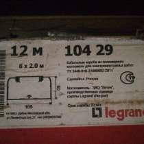 LEGRAND 010429 Кабель-канал, в Томске
