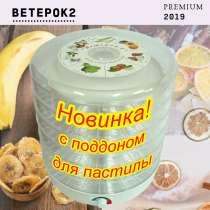 Сушилка для овощей и фруктов Ветерок2 Premium 2019, 6 поддон, в г.Алматы