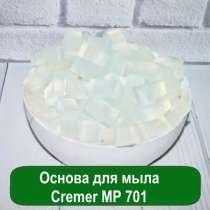 Основа для мыла Cremer MP 701, 1 кг, в г.Львов