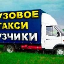 Грузоперевозки г. Александров переезды грузчики, в Александрове