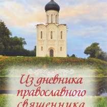 Из дневника православного священника, в Видном