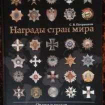 Продам книгу «Награды стран мира», в Сосновом Бору