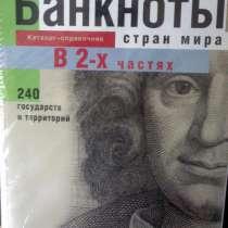 Банкноты стран мира, в Хабаровске