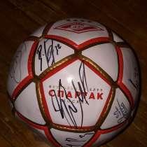 Футбольный мяч серии, в Москве