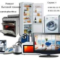 Ремонт стиральных машин, холодильников, водонагревателей, в Чехове