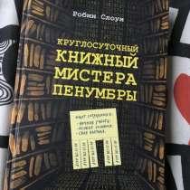 Книги, в Волгограде