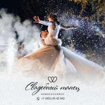 Свадебный танец в Новороссийске, в Новороссийске
