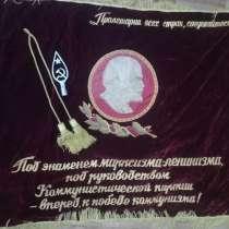 Знамя Советских времен. Отличное состояние, в Кемерове