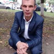 Den, 34 года, хочет пообщаться, в Химках