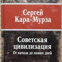 Книга Советская Цивилизация, в Новосибирске