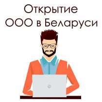 Открыть ООО в Беларуси под ключ в один клик, в г.Витебск