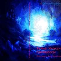 Книга о женщине-легенде – «Тайна Укокской принцессы», в Владивостоке