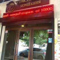 Туристический бизнес, в Краснодаре