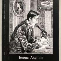 Борис Акунин «Азазель», в Усть-Куте