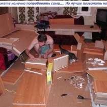 Собираем мебель, в Дмитрове