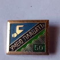Значок умею плавать 50, в Санкт-Петербурге