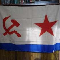 Продам Флаги вмф СССР. Раритет с кораблей, в Новосибирске