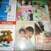 Книги в помощь тамаде и не только - 9 часть, в Коломне