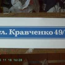 Таблички, указатели улиц. номера домов, в Кургане