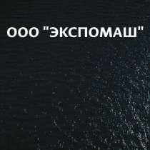 ООО «Экспомаш» реализует неликвиды в ассортименте, в Москве