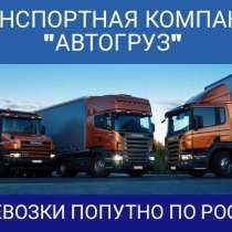 Грузоперевозки из/в Нижневартовск попутно по России, в Нижневартовске