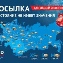 Услуги перевозки грузов от 1 кг. по России, ЕАЭС, в Ярославле