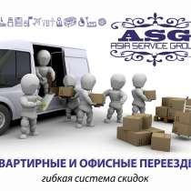 Грузоперевозки, квартирные и офисные переезды, в г.Бишкек