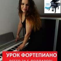 Уроки фортепиано по Skype, в г.Киев