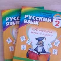 Учебники для 2-го класса 400р, в Курске