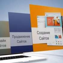 Создание Сайтов под ключ, в Челябинске
