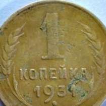 1 Копейка 1931г, в Вязьме
