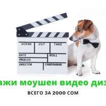 Закажи Моушен видео дизайн!, в г.Бишкек