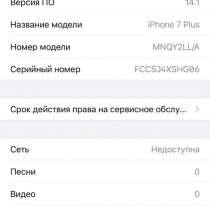 IPhone 7 Plus 32gb, в Самаре