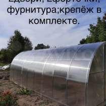 Теплицы арочные с доставкой, в Санкт-Петербурге