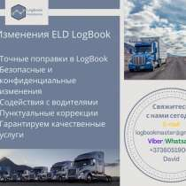 Logbook Assistance, в г.Чикаго