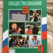 Учебник по обществознанию 9 класс, в Якутске