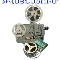 8մմ կինոժապավենների թվայնացում оцифровка кинопленки 8 мм, в г.Ереван