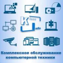 Комплексное обслуживание компьютерной техники, в г.Прага