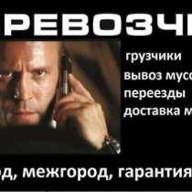 Квартирные и офисные переезды. Услуги грузчиков., в Екатеринбурге