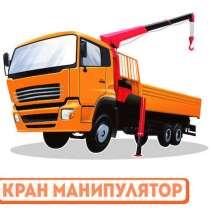 КРАН - МАНИПУЛЯТОР, в Липецке