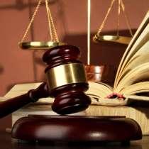 Квалифицированная юридическая помощь, в Кемерове