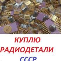 Куплю радиодетали СССР !, в г.Бишкек