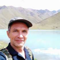 Познакомлюсь для общения и совместных походах, в г.Бишкек