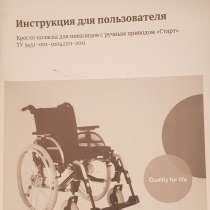 Инвалидная коляска 10000руб, в Симферополе