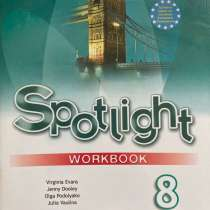 Workbook Spotlight 8 класс, в Балашихе