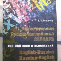 Англо-Русский Русско-английский словарь 150000 СЛОВ, в г.Кокшетау